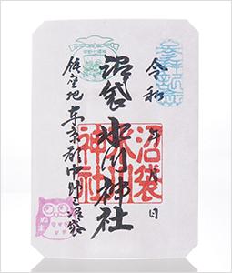 御朱印- 沼袋氷川神社 -