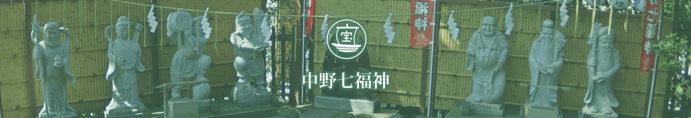 中野七福神